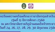 """โครงการ """"เตรียมความพร้อมทักษะภาษาอังกฤษสำหรับนักศึกษาใหม่ (รุ่นที่ 1) ประจำปี 2560"""""""