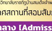 ประกาศสถานที่สอบสัมภาษณ์ ระบบกลาง (Admissions) ประจำปีการศึกษา 2560