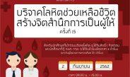 สำนักกิจการนักศึกษาและกองทุนเงินให้ยืมเพื่อการศึกษาร่วมกับสภากาชาดไทย จัดโครงการบริจาคโลหิตช่วยเหลือชีวิตสร้างจิตสำนึกการเป็นผู้ให้ ครั้งที่ 15