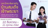 มหาวิทยาลัยราชภัฏบ้านสมเด็จเจ้าพระยา เปิดรับสมัครนักศึกษาใหม่ (ภาคปกติ) ประจำปีการศึกษา 2563